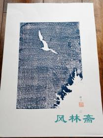 日本创作版画19 飞鸟 四开大尺幅 限定45 综合技法