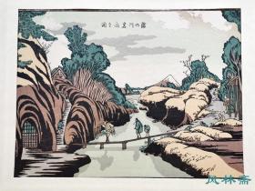 葛饰北斋《泷の川岩间之图》高见泽复刻 日本浮世绘与西方铜版画技法结合 东西方艺术之交会