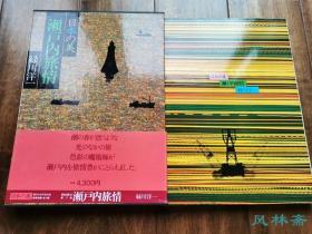 《日本的美 卷11 濑户内旅情》绿川洋一经典写真集 8开全彩45幅震撼大图 光与色彩之魔术