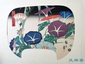 浮世绘六大家名画选21 歌川广重《四季之花尽-朝颜》团扇绘花鸟 安达复刻木版画