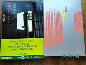 《日本的美 卷4 京》岩宫武二写真集 8开全彩65图 京都之色彩 简洁之造型 摄影构图经典著作