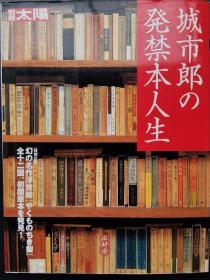 《城市郎の发禁本人生》 日本奇人与奇书 收藏及研究 别册太阳杂志moook