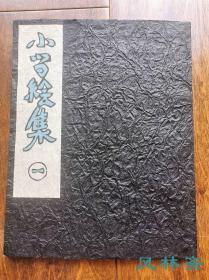 《型染小间绘集》芹泽銈介经典书籍插图作品 16开木版画40叶 日本民艺 道具 寻常物件之艺术设计
