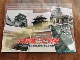 大阪城乃此姿——战灾后的复兴与未来 史料图与现状写真104件 日本文物保护记录 城堡天守阁重要文化财