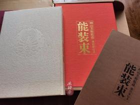 《能装束》对开巨册 冈山美术馆藏 池田家传来 限定700部18万! 日本重要文化财能剧服饰7件