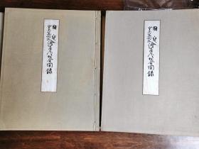 《国宝重要美术品绘画展览会图录》对开巨册 一函两卷宣纸线装 百年珂罗版画180图 日本大塚巧艺社精制