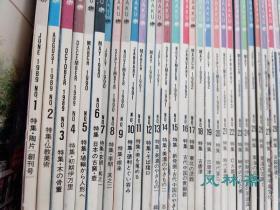 《游乐》全107期 从创刊号到停刊号 日本美术杂志 陶瓷漆艺 佛像字画 古董收藏鉴赏全面介绍