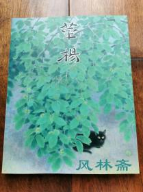山口华杨回顾展 诞生100周年纪念 64作品及10幅素描下绘 日本现代花鸟动物大师