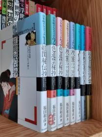 Eros浮世绘Graphic 32开全8册 福田和彦整理秘画枕绘 及日本色道文化史 经典著录