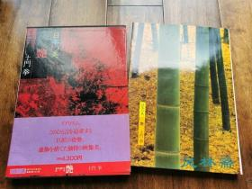 《日本的美 卷6 艳》土门拳摄影集 8开全彩60图 不世出の写真巨匠 特写日本建筑 佛像 工艺品等
