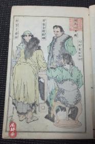 月冈芳年《绘本忠义水浒传》卷八 明治浮世绘绣像 木版水印画 水野年方正文插图