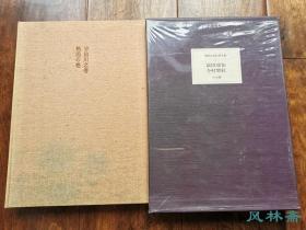 现代日本绘卷全集7 富田溪仙-宇治川之卷 今村紫红-热国之卷