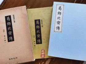饭岛虚心《葛饰北斋传》复制版 一函两卷仿线装 日本浮世绘研究必备 早期经典著录