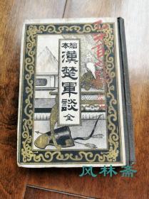 《绘本汉楚军谈》明代《西汉通俗演义》的日本畅销译本 浮世绘人物绣像