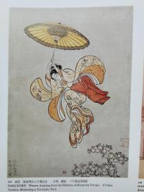 浮世绘聚花之 法国吉美博物馆 巴黎国立图书馆 4开203彩图  Vever藏品等 日本小学馆重头出版物