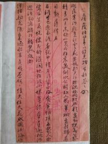 金陵诗词名家嘉庆十六年进士 寿公詹荫梧书札
