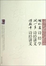 大师国学馆:胡朴学诗经学闻一多诗经讲义傅斯年诗经讲义