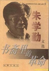 书斋里的革命:朱学勤文选