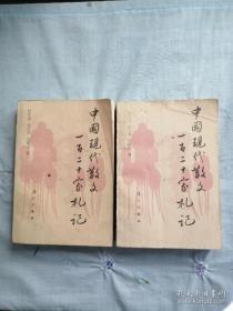 中国现代散文一百二十家札记  上下册