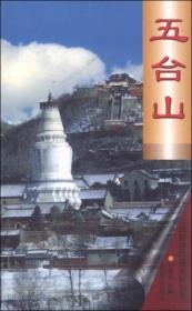 山西旅游风景名胜丛书:五台山