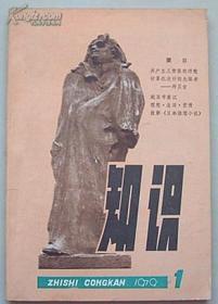 知识丛刊  1979年第一期