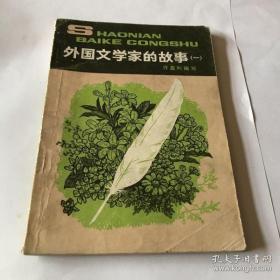 少年百科全书:外国文学家的故事  (一)(二)