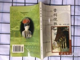 晋阳文化旅游丛书:晋祠揽胜
