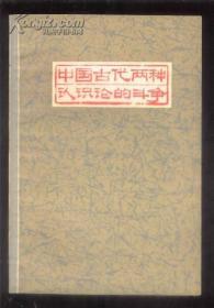 中国古代两种认识论的斗争