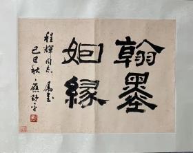 上海美协常务理事---应野平书法