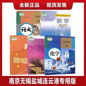 苏教版 初三全套课本语文数学英语物理化学九年级上册 9年级上 语文 数学 物理苏科 英语译林 化学人教
