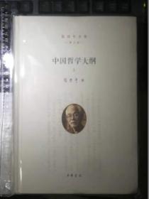 张岱年全集(增订版):中国哲学大纲(套装共2册)