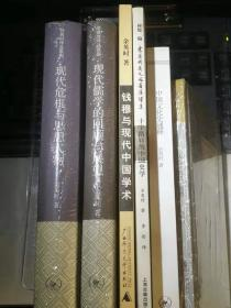 余英时作品系列:现代危机与思想人物+ 现代儒学的回顾与展望+人文·民主·思想+钱穆与现代中国学术+ 中国文化史通释+十字路口的中国史学(六本合售,3本塑封3本全新)