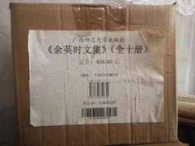 余英时文集(全十册,原箱全新塑封)
