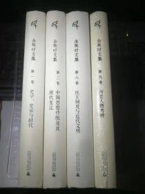 余英时文集:史学、史家与时代+中国思想传统及其现代变迁+民主制度与近代文明+历史人物考辨(四册合售,全新精装)