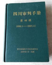 四川审判手册 第四辑 1998、1——2003、12
