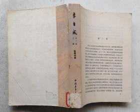 李自成 第三卷上册 大32开彩图版  缺封面
