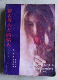 查太莱夫人的情人 (全译本)