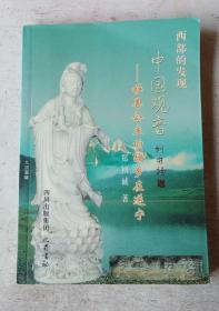 中国观音——妙善公主的故乡在遂宁