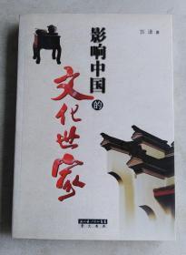 影响中国的文化世家