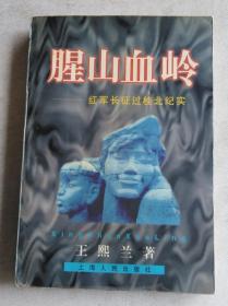 腥山血岭:红军长征过桂北纪实