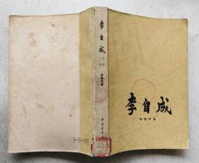 李自成 第二卷 上中册 两本 大32开彩图版