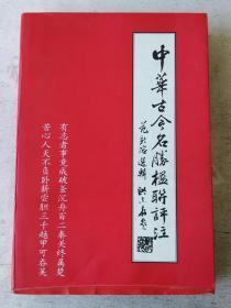中华古今名胜楹联评注