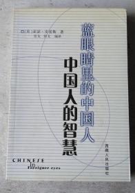 蓝眼睛里的中国人  中国人的智慧