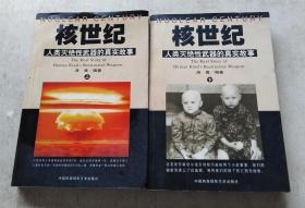 核世纪:人类灭绝性武器的真实故事(上下)