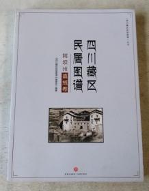 四川藏区民居图谱 阿坝州 嘉绒卷
