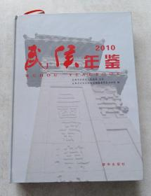 武侯年鉴 2010(含光碟一张)