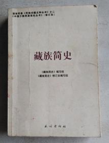 藏族简史(修订本)