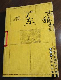 古镇自助游完全手册:广东古镇书(33座经典古镇)