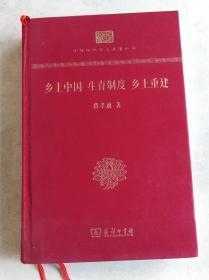乡土中国 ; 生育制度 ; 乡土重建