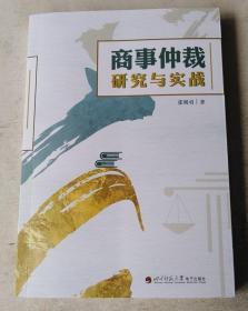 商事仲裁研究与实战(含光碟一张)